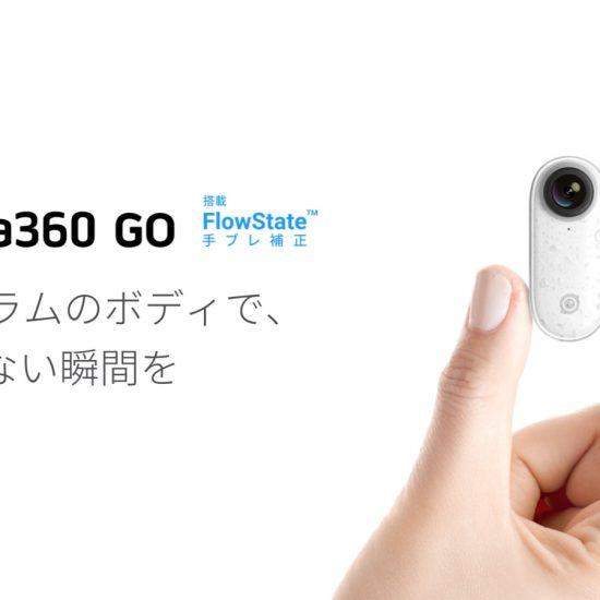 Insta360 GO キービジュアル