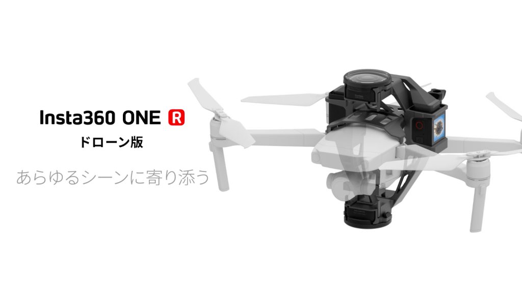 Insta360 ONE R ドローン版