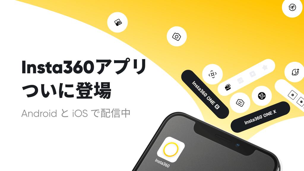 Insta360アプリ、ついに登場