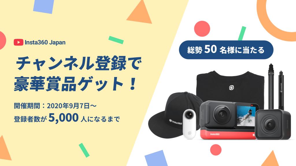 Insta360 Japan YouTubeチャンネル プレゼント企画