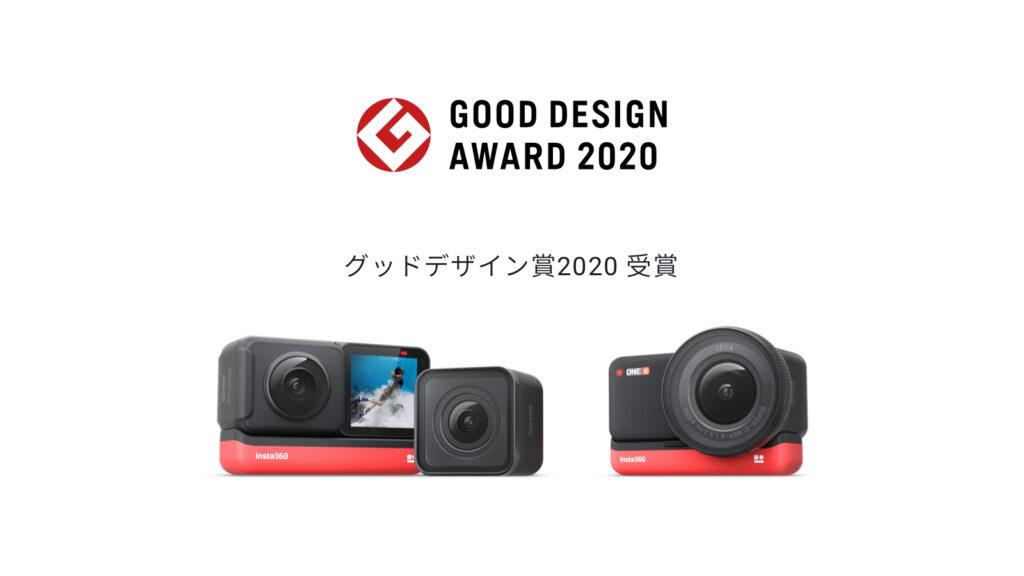 Insta360 ONE R がグッドデザイン賞2020を受賞