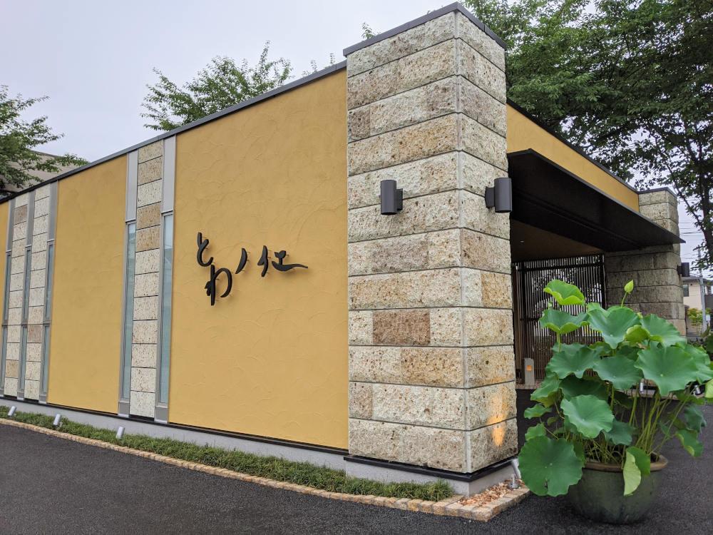栃木県宇都宮市の葬儀場「とわノイエ」