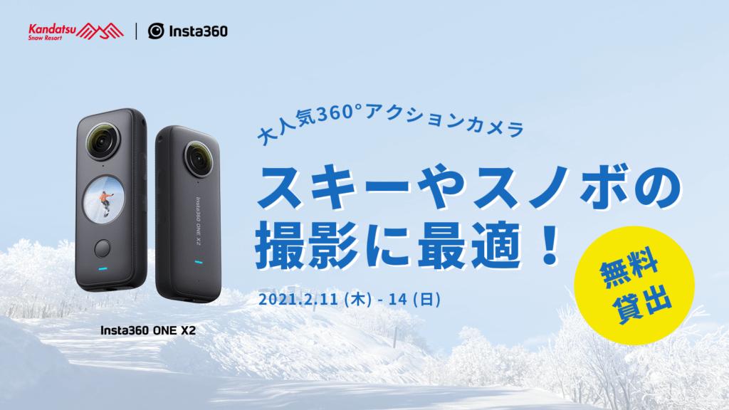 Insta360 ONE X2 無料貸出イベント@神立スノーリゾート