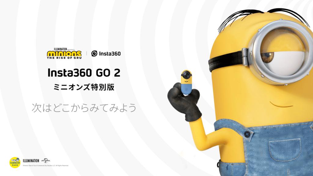 Insta360 GO 2 ミニオンズ特別版