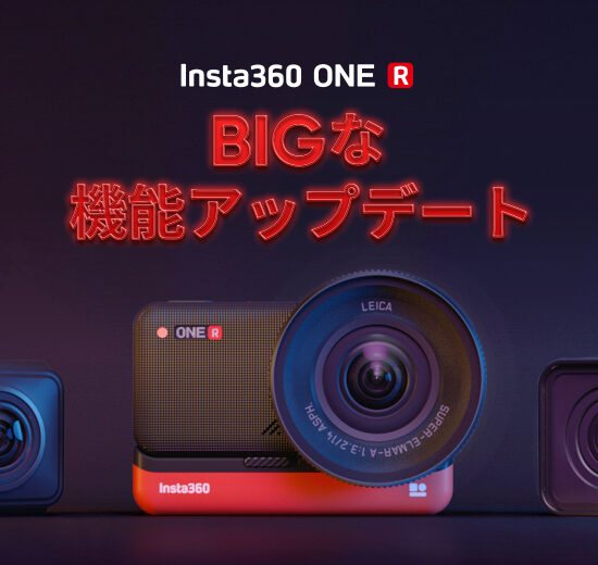 Insta360 ONE R 大型アップデート