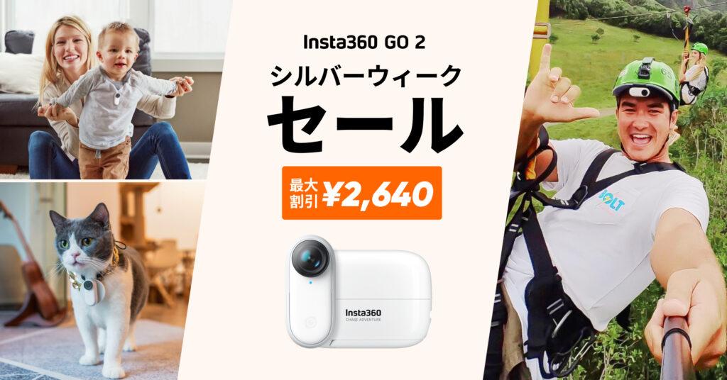 Insta360 シルバーウィークセール 最大割引¥2,640