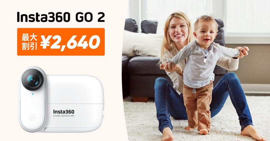 シルバーウィークセール開催 Insta360 GO 2 最大割引¥2,640